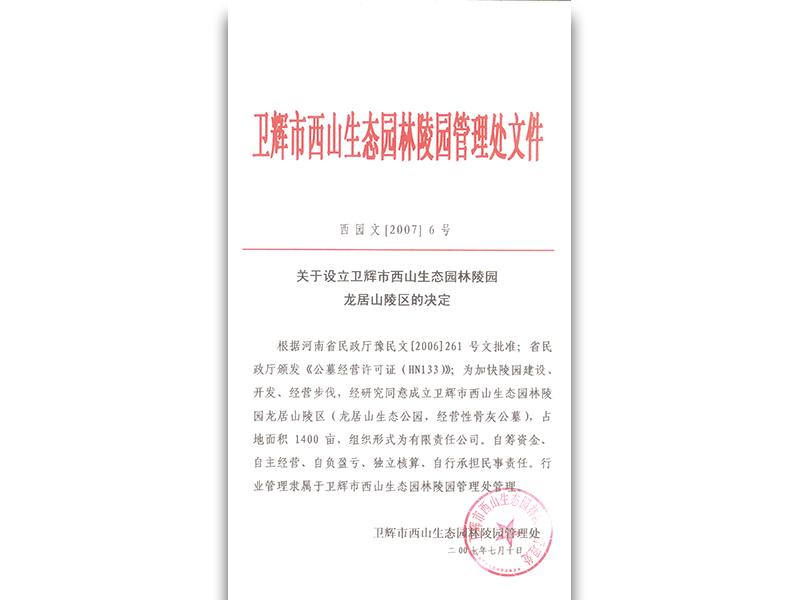 卫辉西山生态园林bob手机管理处文件