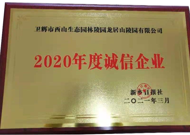 2020年度诚信企业